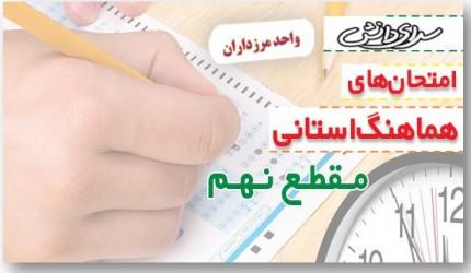 برگزاری امتحان هماهنگ استانی پیام های آسمان نهم