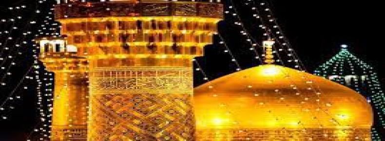 میلاد هشتمین امام، هفتمین قبله و دهمین کشتی نجات آقا امام رضا (ع) بر شما مبارک باد