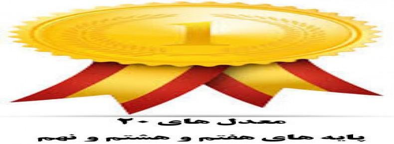 طلایه داران  سال تحصیلی 1400-1399 سرای دانش واحد سعادت آباد