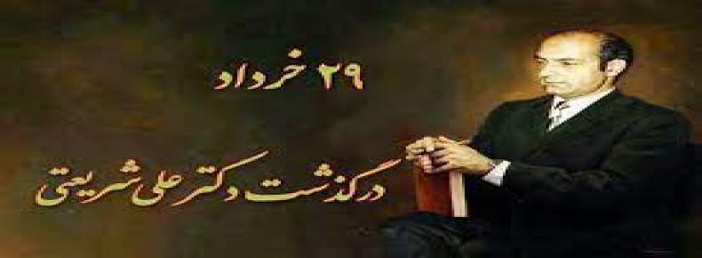سال روز درگذشت دکتر علی شریعتی