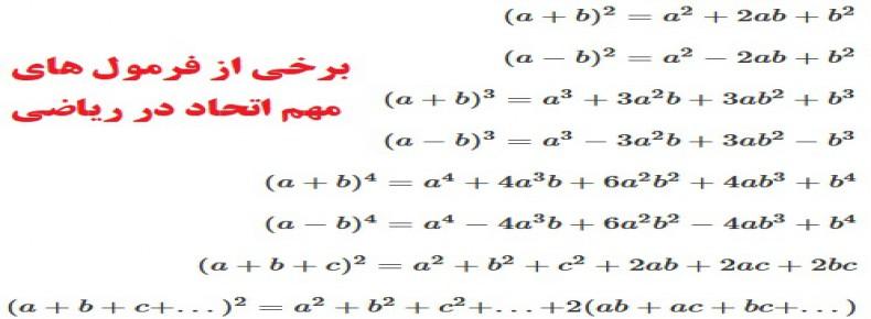 فرمول های مهم اتحادها در ریاضیات