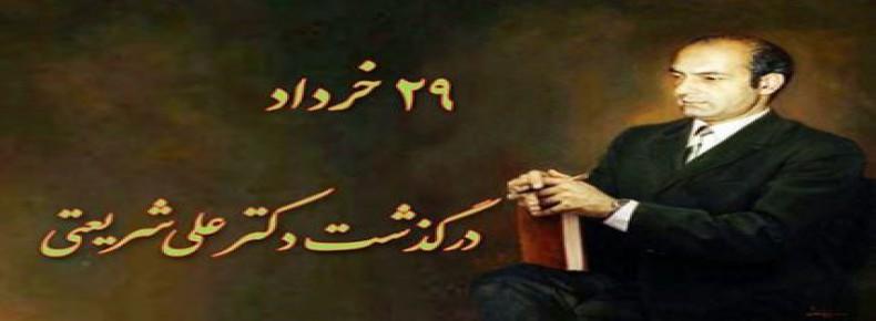 سالروز درگذشت دکتر علی شریعتی