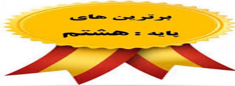 نفرات برتر امتحانات ترم دوم دانش آموزان پایه هشتم متوسطه دوره اول سرای دانش (واحد سعادت آباد)