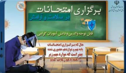 برگزاری امتحانات حضوری در سلامت و آرامش