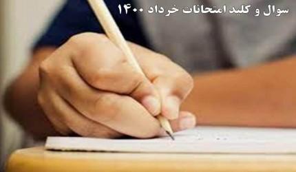 سوال و کلید امتحانات داخلی و نهایی خرداد 1400