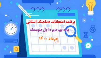 برنامه امتحانات هماهنگ استانی پایه نهم دوره اول متوسطه (خرداد 1400)
