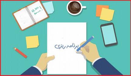 برنامه ریزی برای امتحانات نهایی (ویژه افزایش معدل)