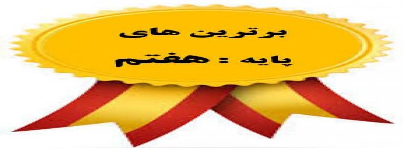 نفرات برتر امتحانات ترم دوم دانش آموزان پایه هفتم متوسطه دوره اول سرای دانش (واحد سعادت آباد)