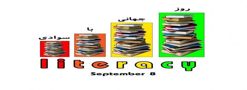 17 شهریور (8 سپتامبر)؛ روز جهانی سوادآموزی گرامی باد.