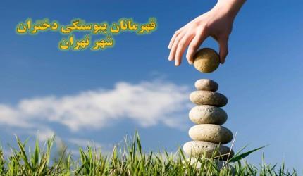 قهرمانان پیوستگی دختران شهر تهران