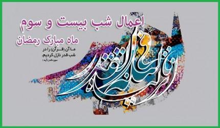 اعمال پر فضیلت شب بیست و سوم رمضان (شب قدر)