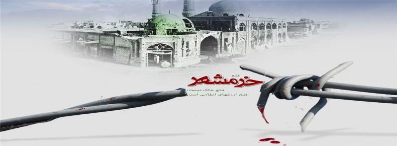 گرامیداشت سالروز آزادسازی خرمشهر