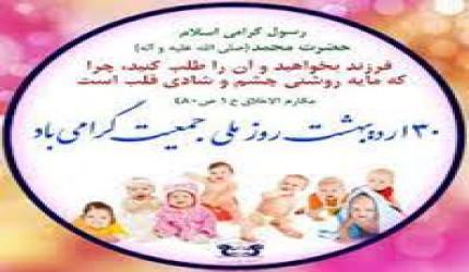 روز ملی جمعیت گرامی باد.