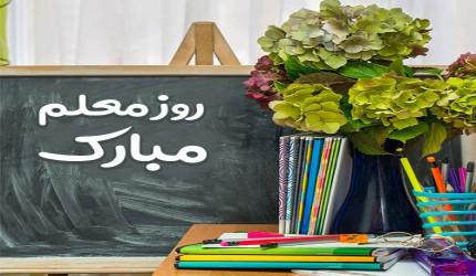 بزرگداشت مقام معلم
