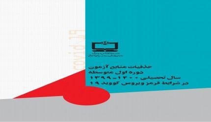 حذفیات امتحانات خرداد 1400