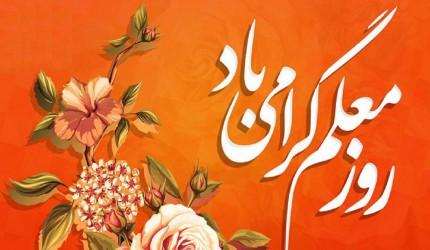 روز معلم گرامی مبارک
