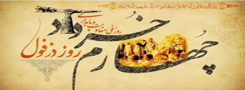 چهارم خرداد، روز دزفول، روز مقاومت و پایداری
