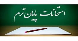 برنامه امتحانات پایان ترم دوره دوم