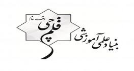 روز وقف کانون فرهنگی آموزش (قلم چی)