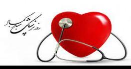 زادروز حکیم بوعلی سینا و روز پزشک بر تمامی پزشکان عزیز مبارک