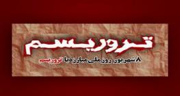 8 شهریور؛ روز مبارزه با تروریسم در ایران