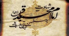 شهادت امام محمد باقر (ع) تسلیت باد.