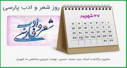 گرامیداشت روز شعر و ادب پارسی