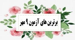 برترین های آزمون 9 مهر دوره دوم رسالت
