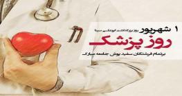 روز پزشک بر تمامی مدافعان سلامت جامعه مبارک