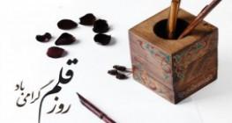 روز قلم بر اساتید فرهیخته ی اهل قلم و جامعه فرهنگی کشور مبارک باد