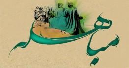 روز مباهله پیامبر اکرم (ص) و روز نزول آیات ولایت و تطهیر مبارک باد