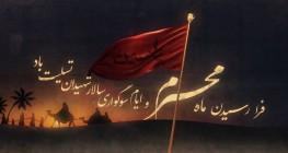 فرا رسیدن ماه محرم و ایام شهادت سرور و سالار شهیدان حضرت ابا عبدالله الحسین( ع)