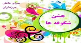 اطلاعیه برگزاری جشن شکوفه ها در دبستان سرای دانش مرزداران