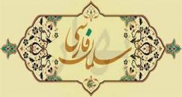 23 شهریور روز بزرگداشت سلمان فارسی