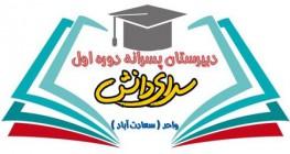 نفرات برتر امتحانات ترم اول دانش آموزان متوسطه دوره اول سرای دانش (واحد سعادت آباد)