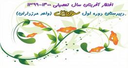 معرفی افتخار آفرینان سال تحصیلی 1400-1399 دبیرستان سرای دانش (واحد مرزداران)