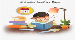 سوال و کلید امتحانات خرداد 1400
