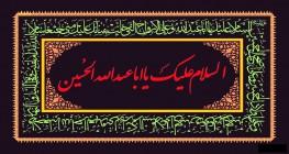 فرارسیدن ایام سوگواری اباعبدالله الحسین (ع)