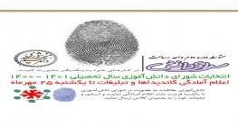 انتخابات شورای دانش آموزی 1400