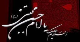 7 صفر شهادت امام حسن مجتبی (ع) به روایتی