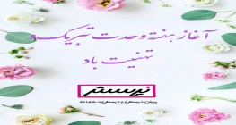 27 مهرماه - آغاز هفته وحدت