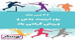 26 مهر ماه روز تربیت بدنی و ورزش