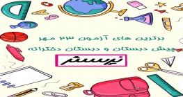 برترین های آزمون 23 مهر پیش دبستان و دبستان دخترانه پرسش